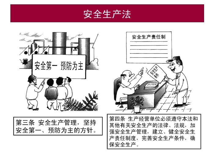 ak388稿件_宣传漫画铁路工务段安全生产遵规守纪等