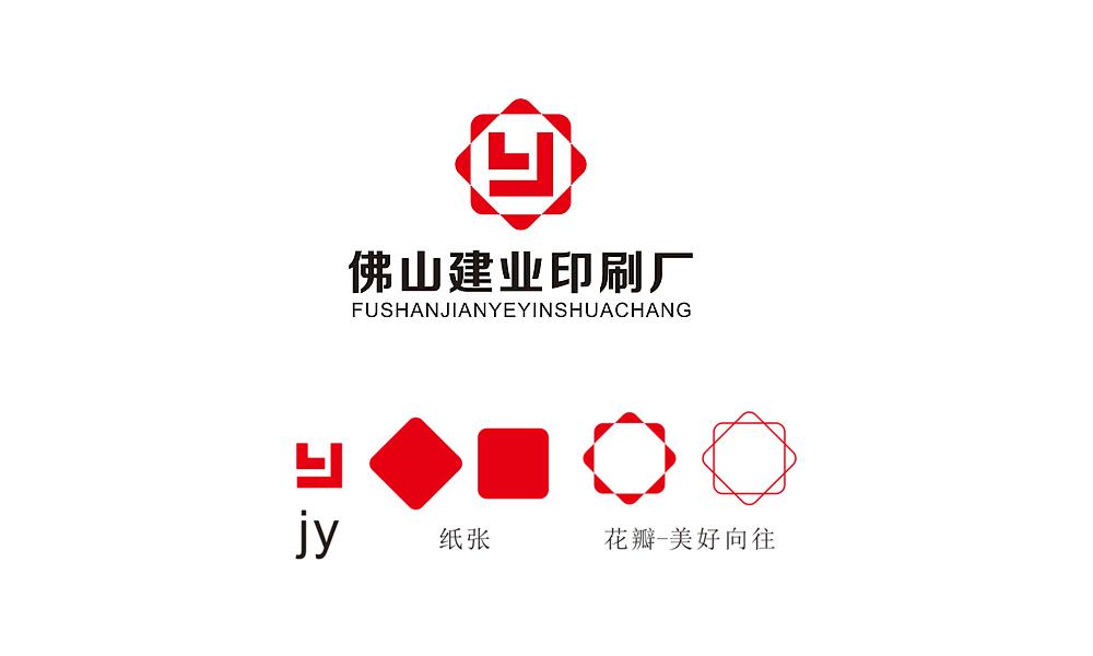 佛山建业印刷厂logo设计