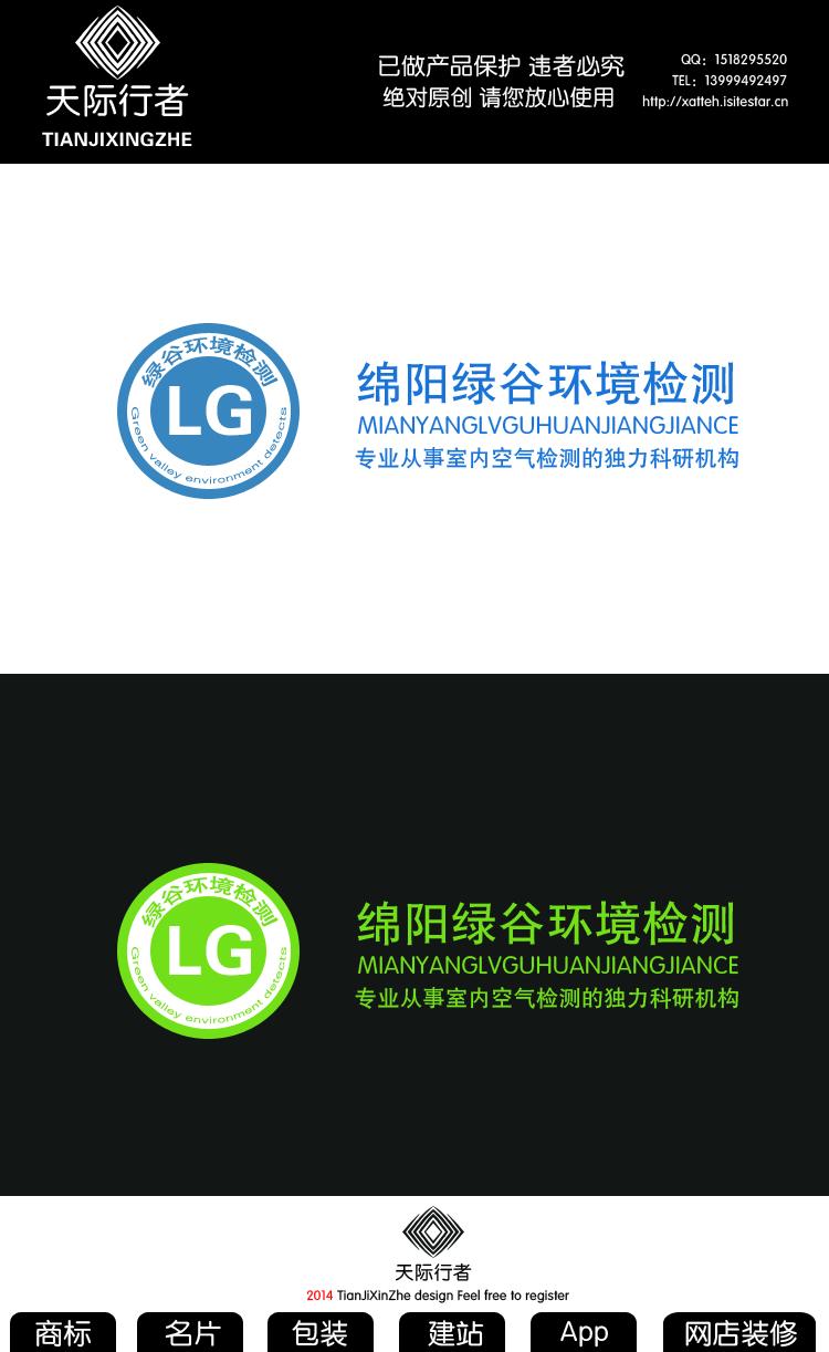 室内空气质量检测公司logo
