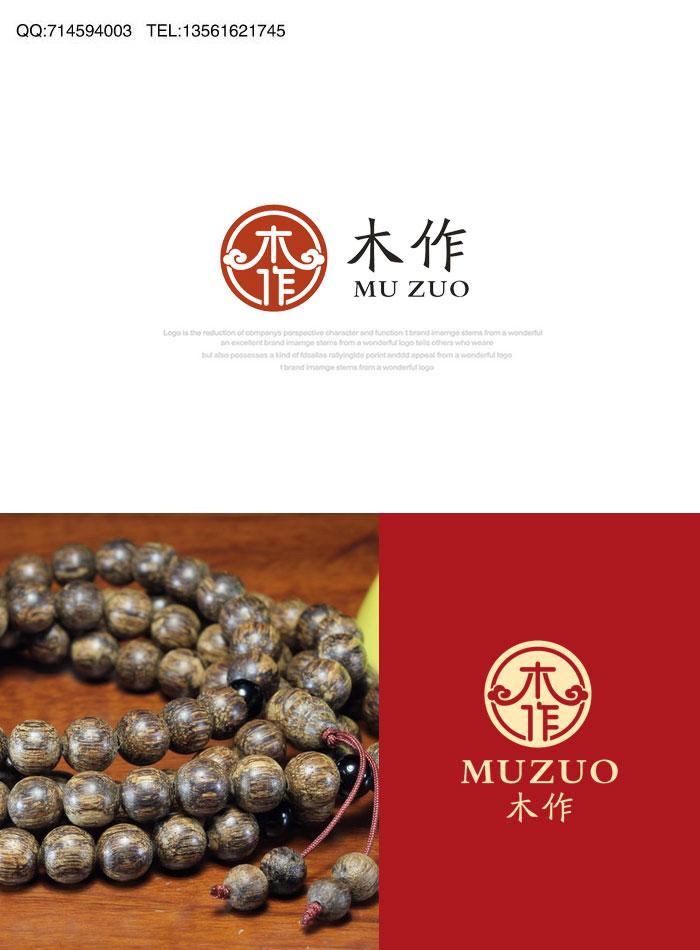 手串(佛珠) 饰品 logo设计
