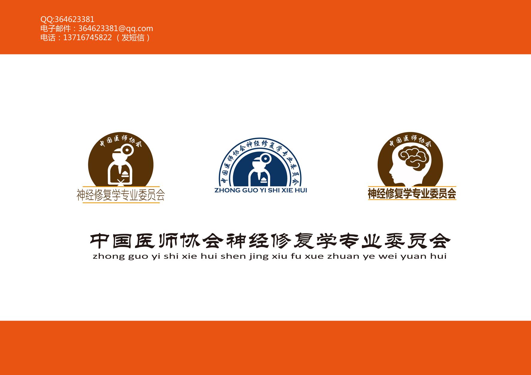医师协会logo设计,3天- 稿件[#2822503]