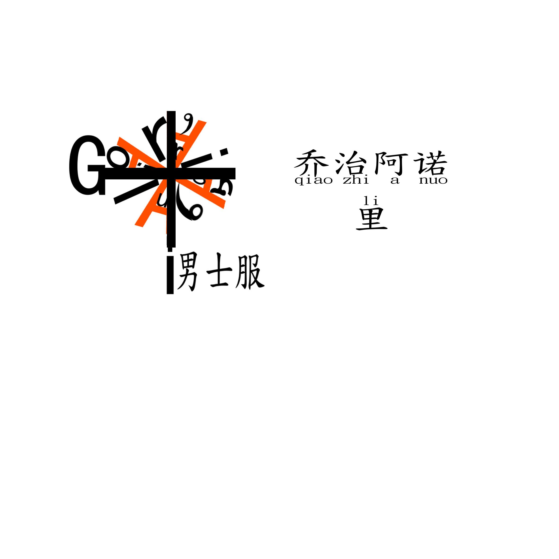 稳第心平面设计工作室稿件_服装品牌logo的深化设计