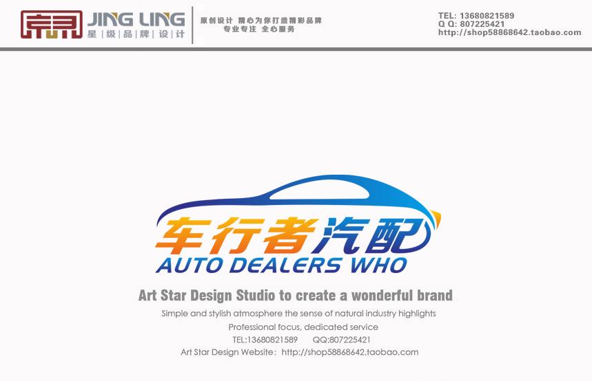 京灵品牌设计稿件_汽车用品logo_k68