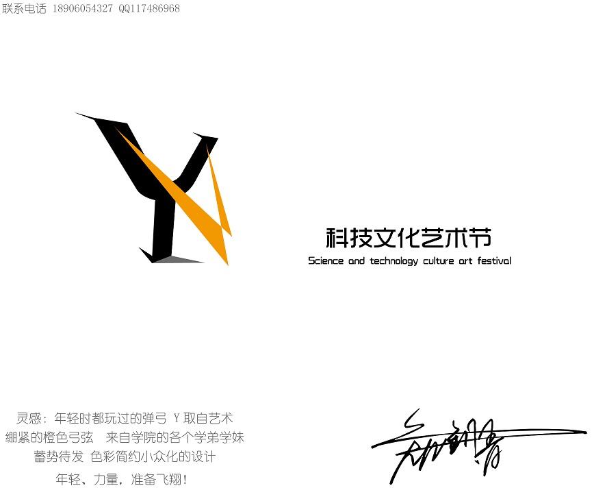 科技文化艺术节logo设计