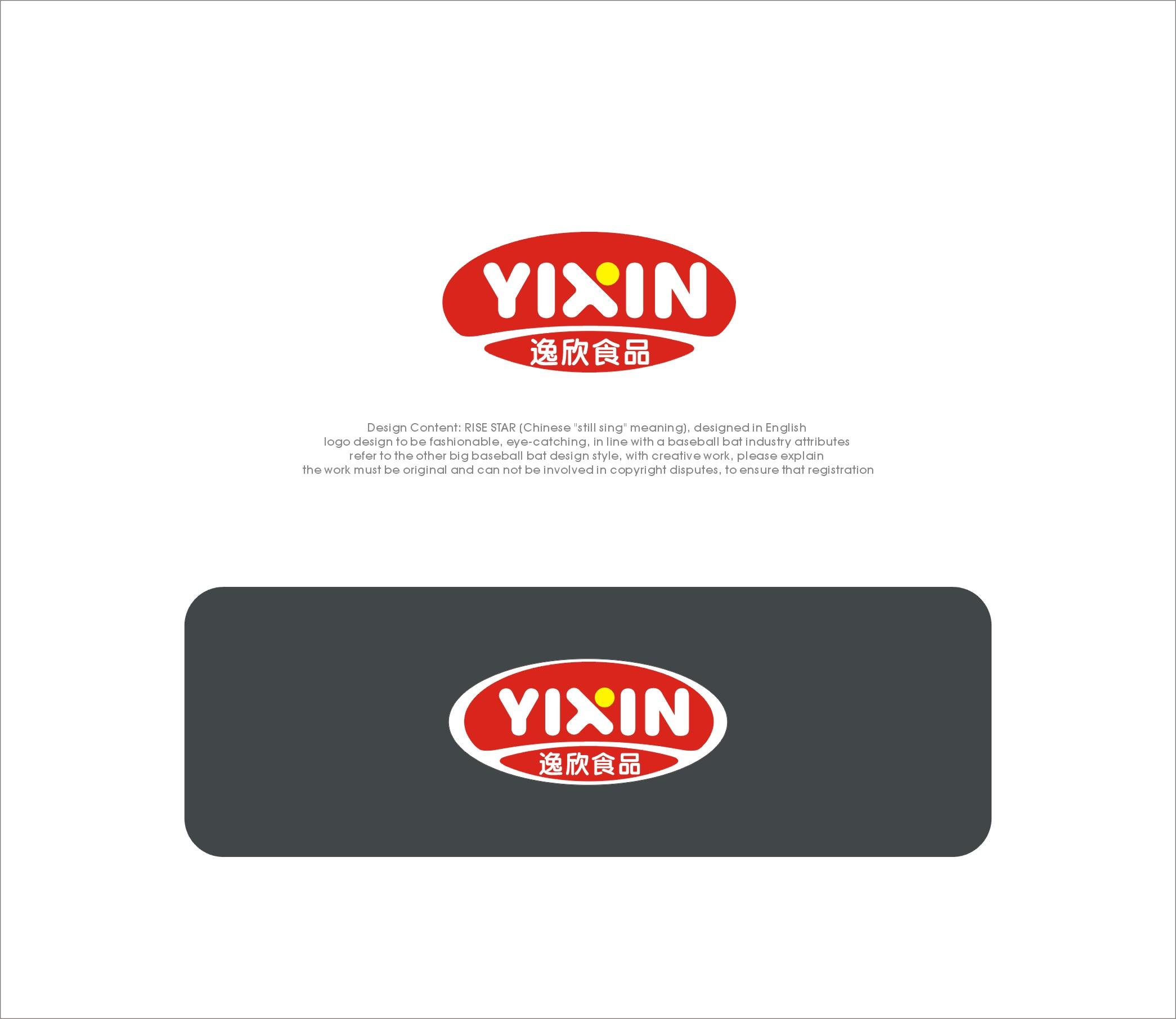 逸欣食品贸易商行logo设计