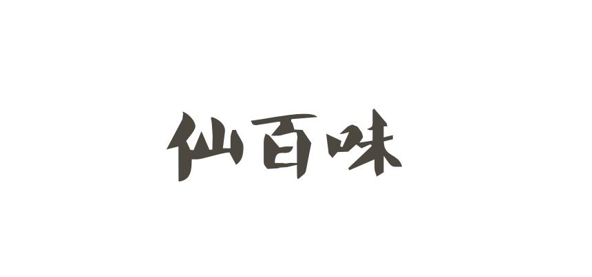 仙百味 纯文字logo设计- 稿件[#2867563]