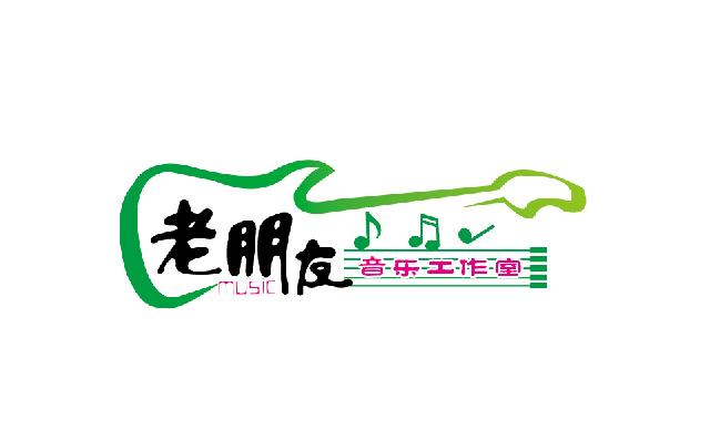 老朋友音乐工作室logo及名片等- 稿件[#2868413]