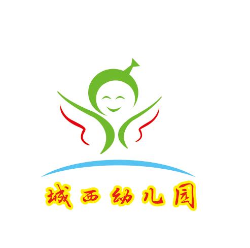 城西幼儿园logo征集