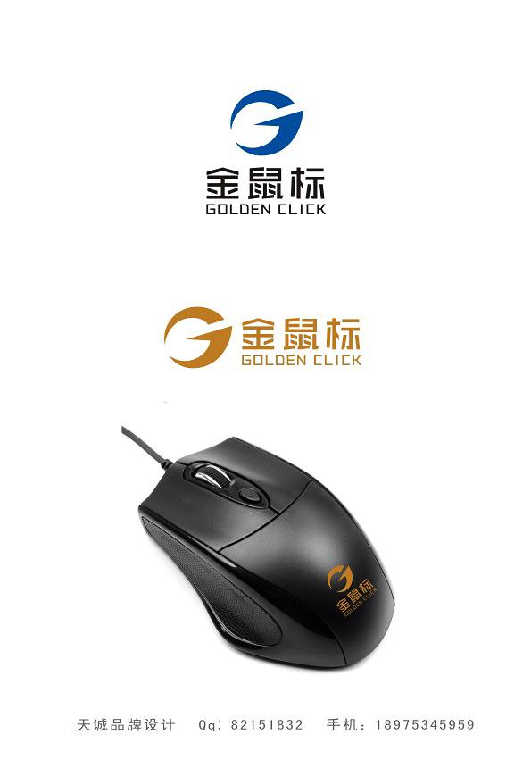 金鼠标 logo设计