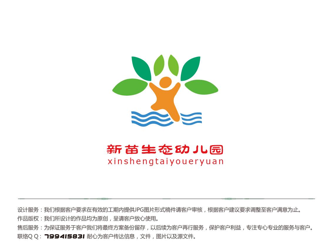 新苗生态幼儿园园徽(标志)设计- 稿件[#2878116]