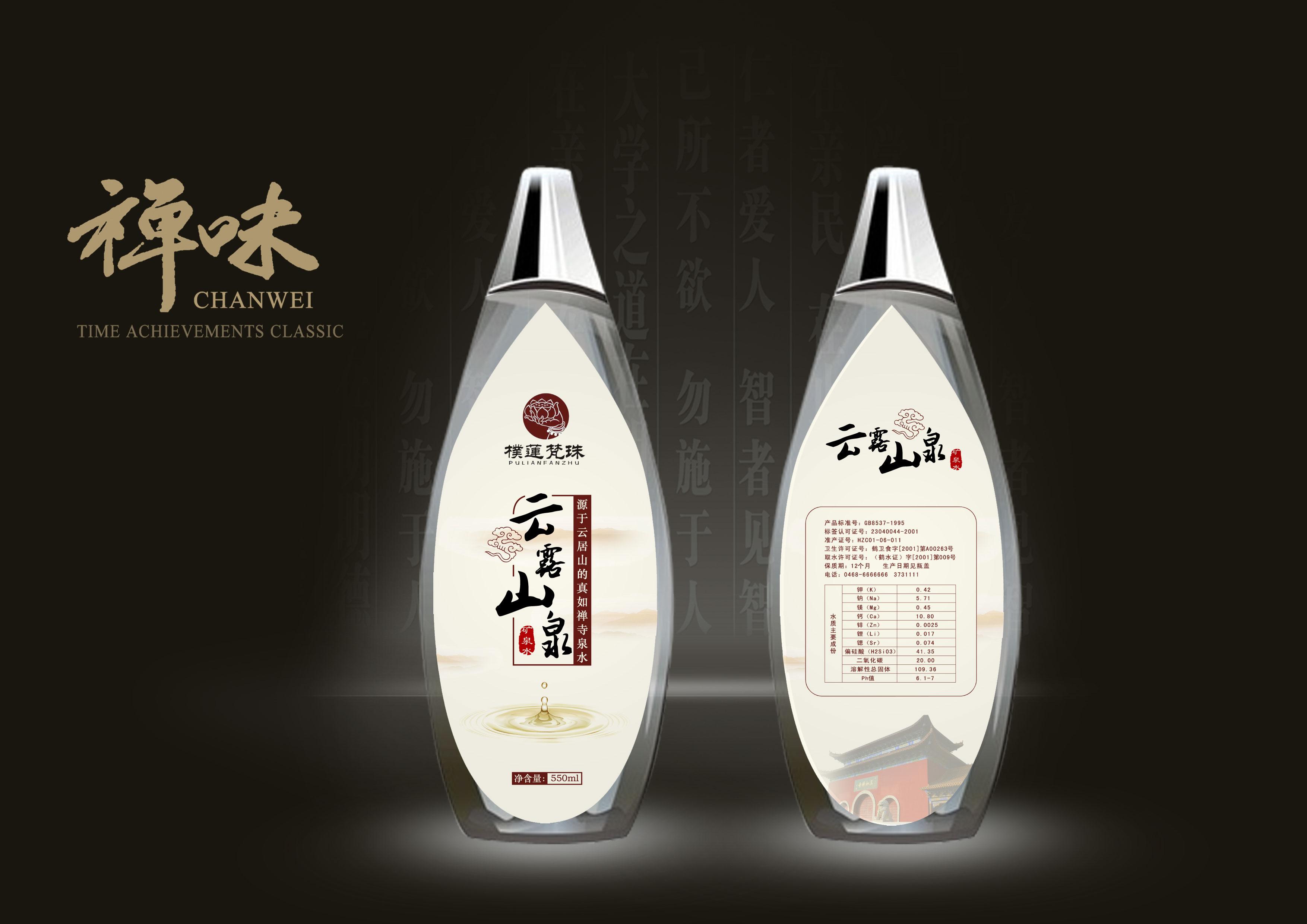 一款瓶装矿泉水包装设计,名字是云露山泉