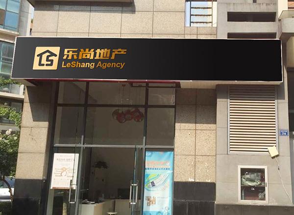 乐尚地产logo,门头,背景墙设计