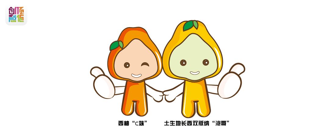 根据柚子设计几款卡通人物