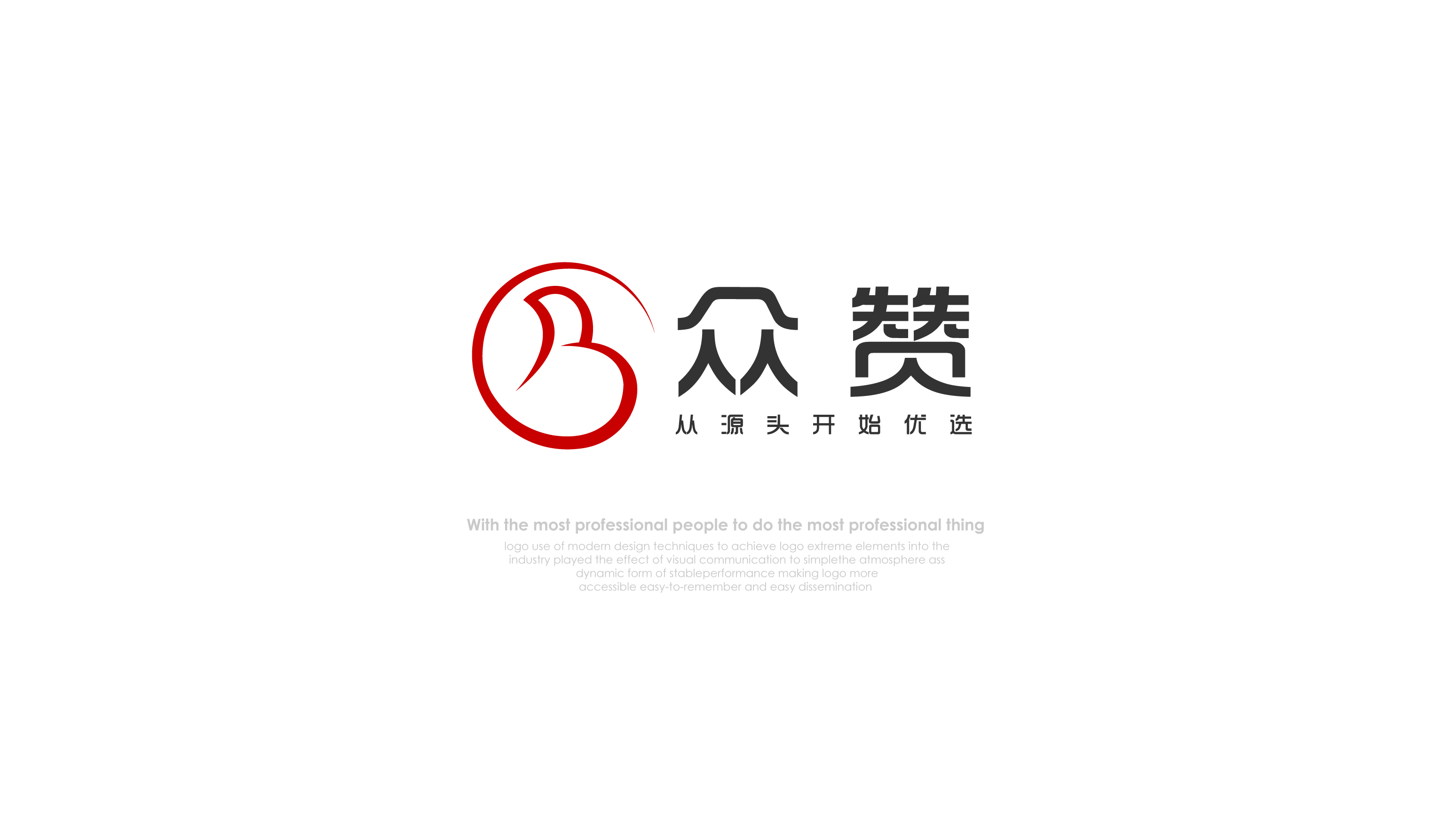 高端健康养生食品logo设计