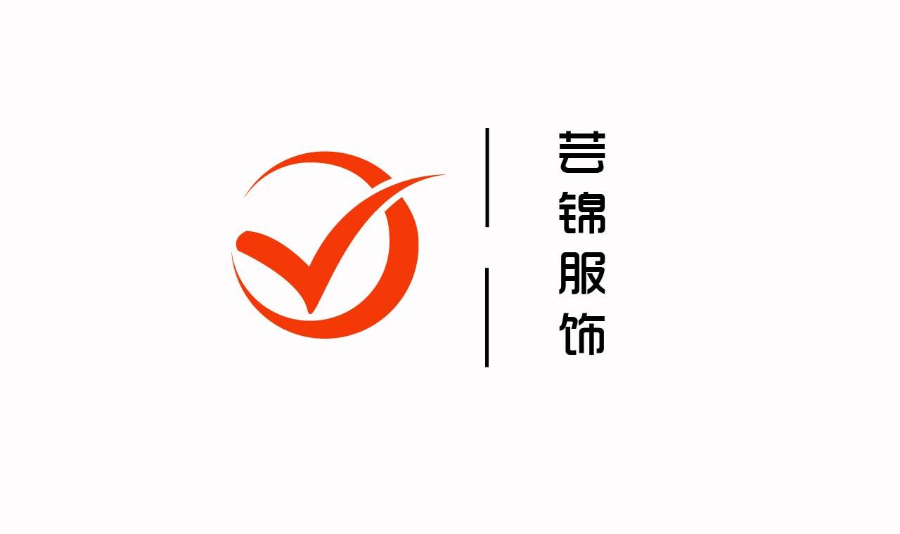 服装公司logo设计(芸锦服饰)