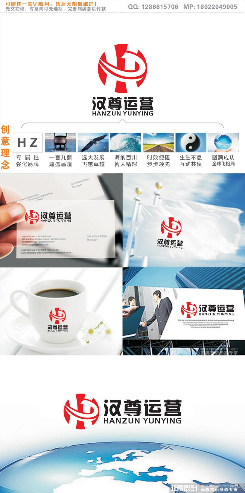 商业运营公司LOGO设计