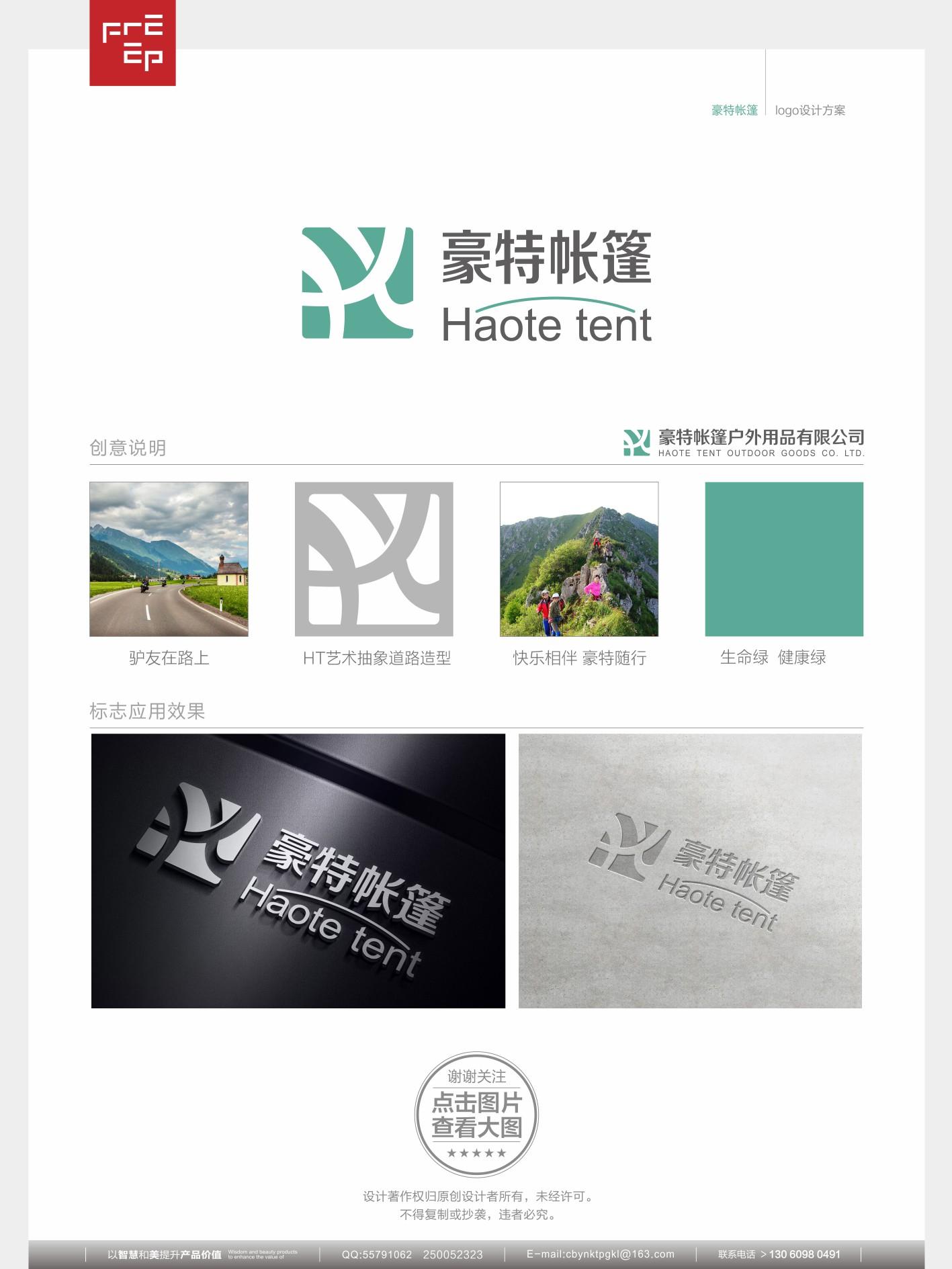 公司logo设计_2923625_k68威客网