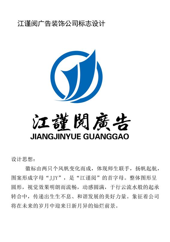 江谨阅广告装饰公司标志设计