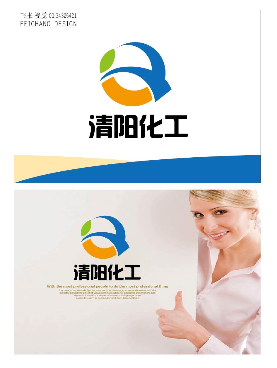 清阳化工公司logo设计