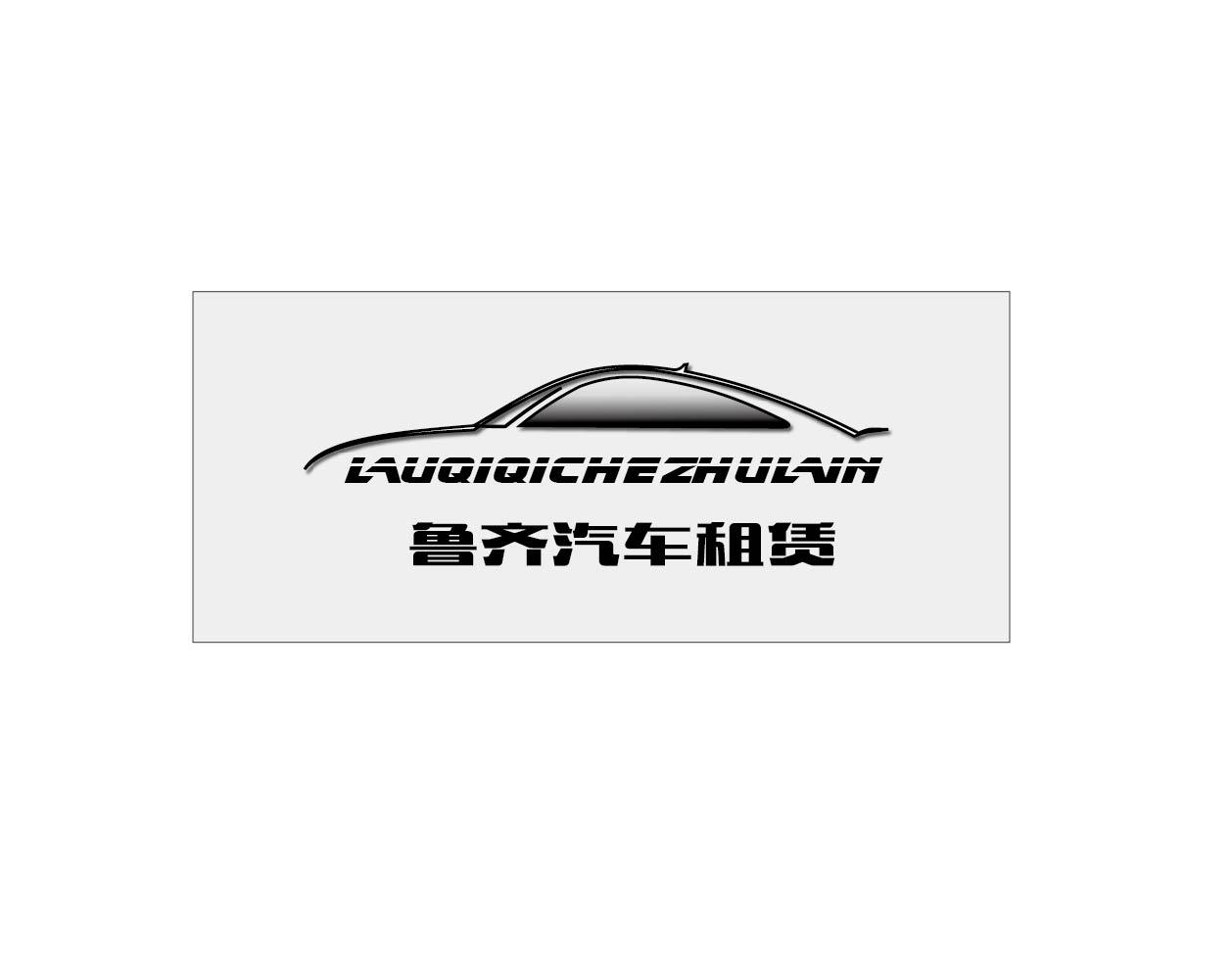 汽车租赁公司logo