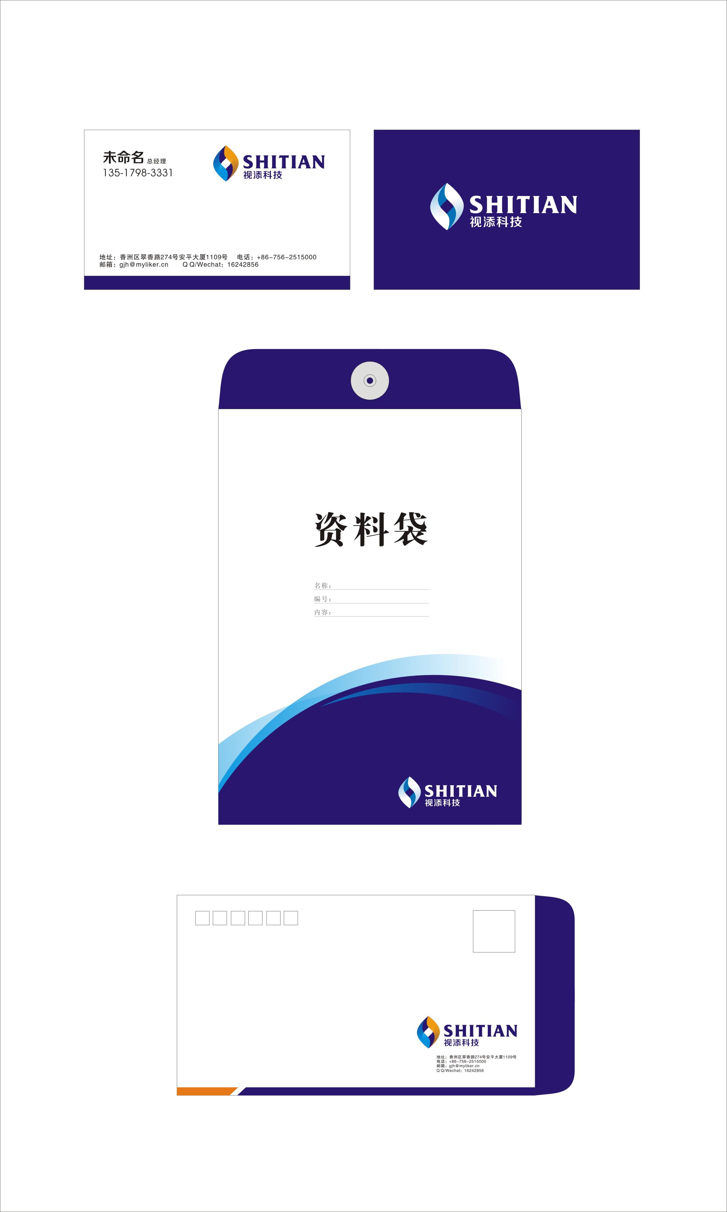 上海视添科技有限公司 LOGO及名片设计_2929499_k68威客网