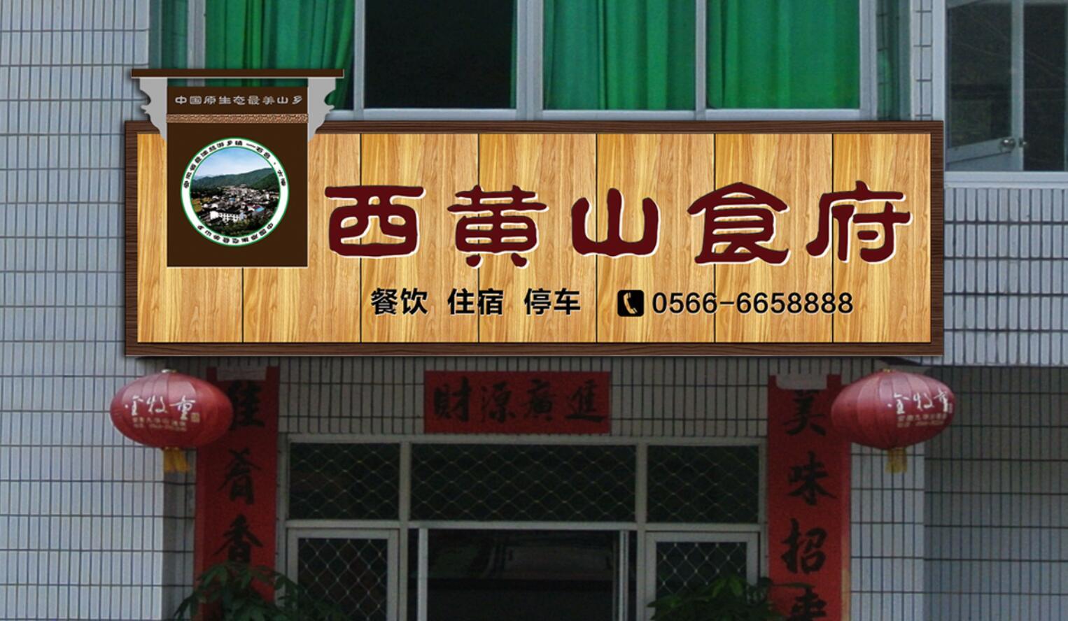 """""""西黄山食府""""农家乐招牌设计"""