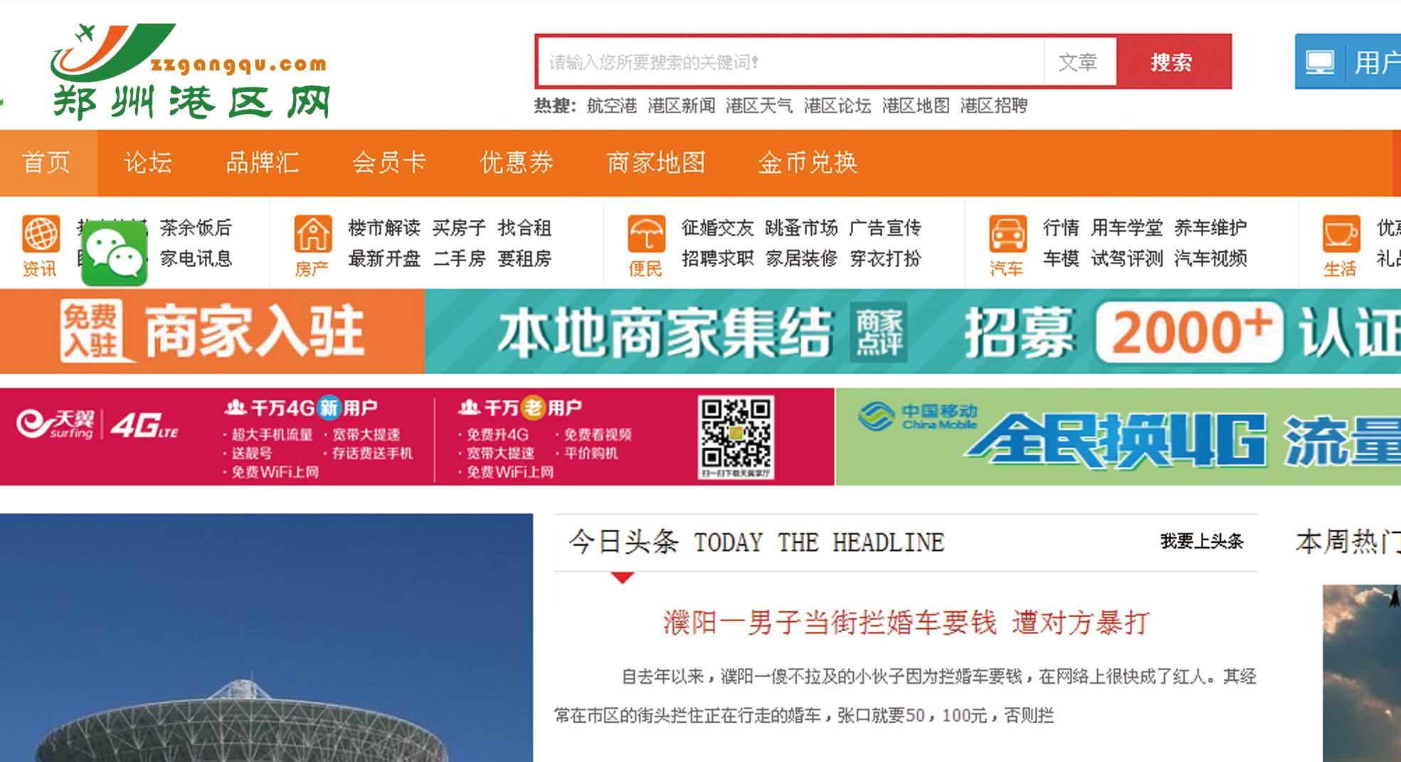 郑州港区网航空港门户LOGO设计_2934962_k68威客网