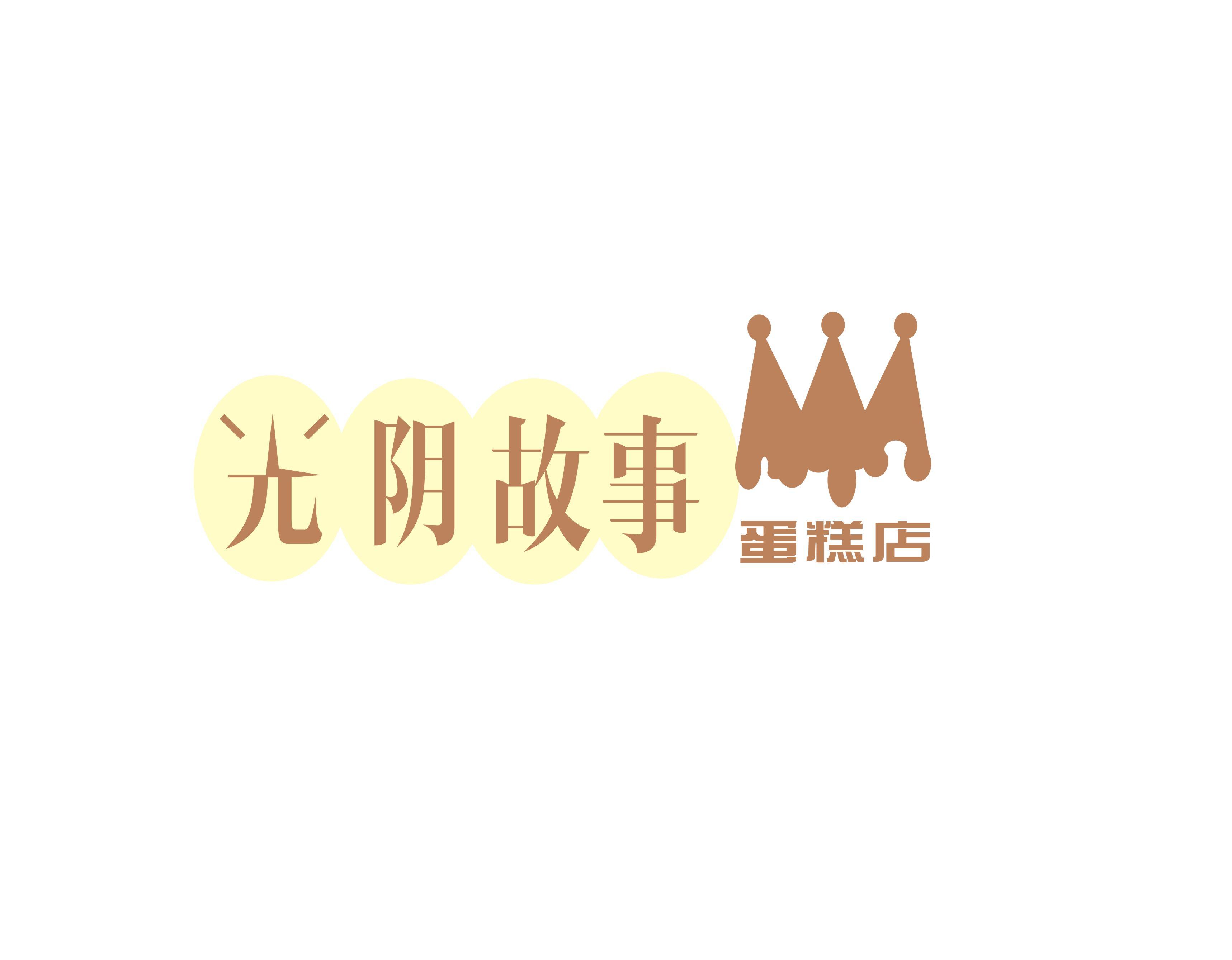 蛋糕店logo设计- 稿件[#2936352]