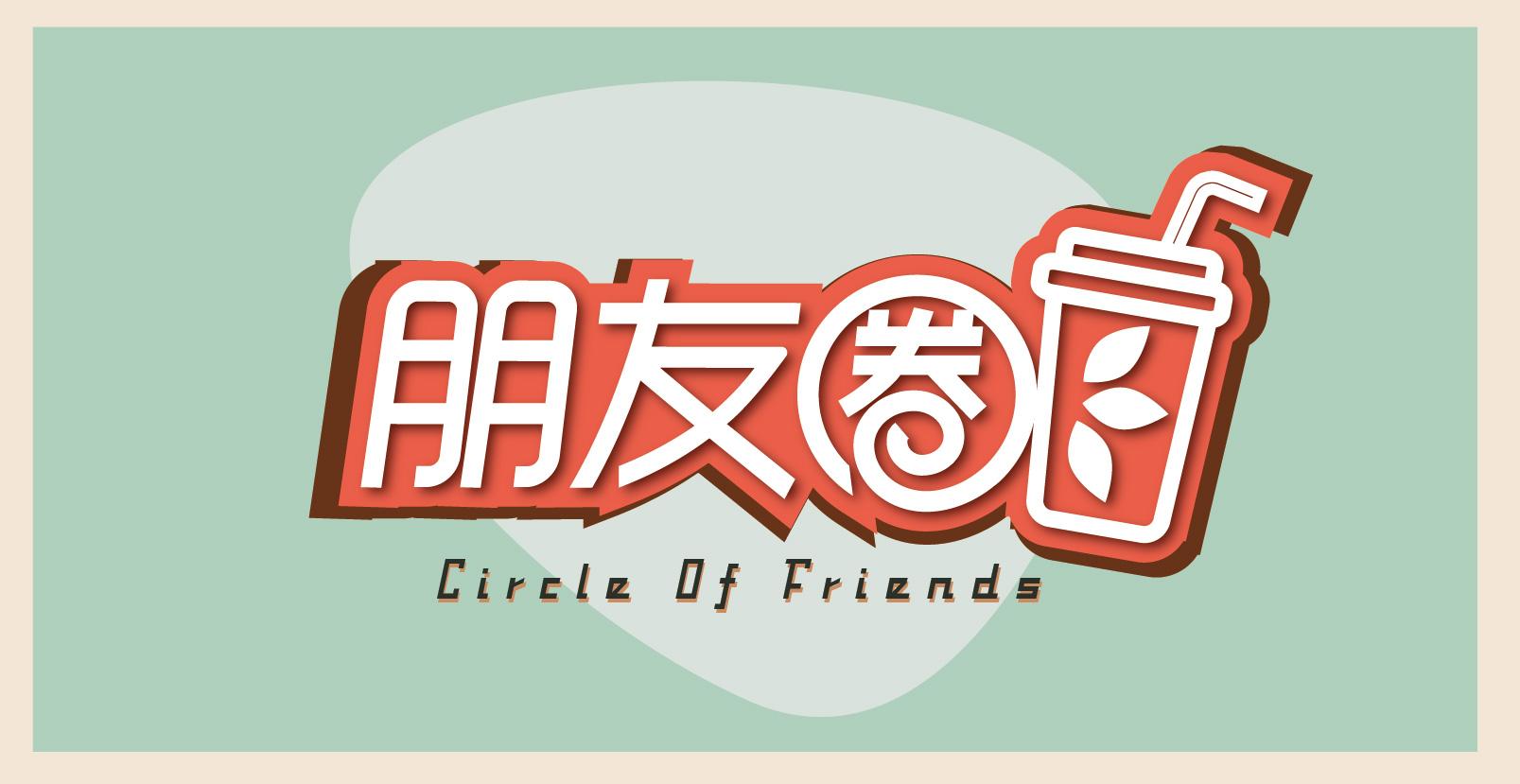 九猫欧式奶茶铺logo