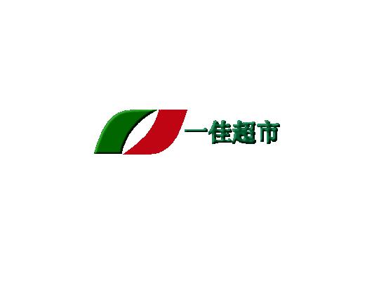 超市logo设计图片