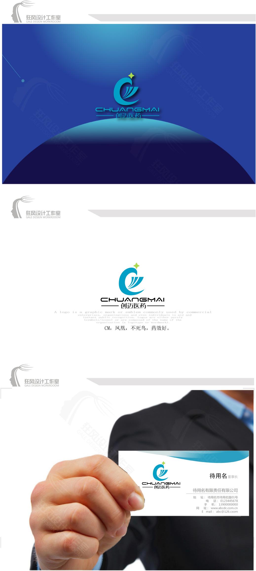 医药公司LOGO设计_2937706_k68威客网