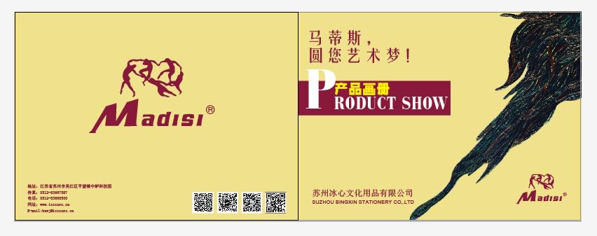 苏州冰心文化用品公司宣传册封面设计23号结束_2938184_k68威客网