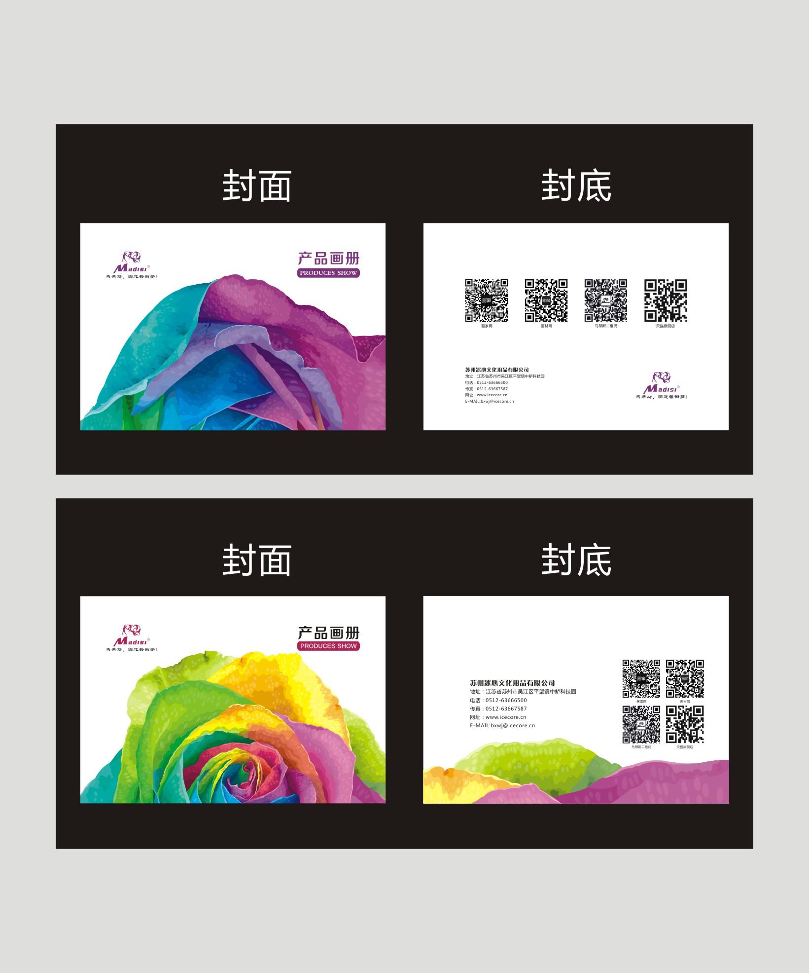 苏州冰心文化用品公司宣传册封面设计23号结束_2938200_k68威客网
