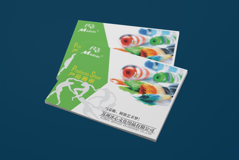 苏州冰心文化用品公司宣传册封面设计23号结束_2938221_k68威客网