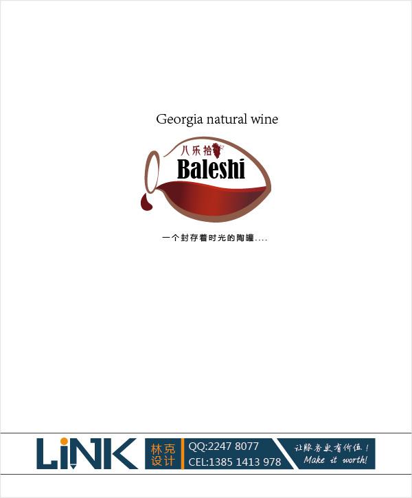 格~鲁~吉~亚的红酒LOGO_2939309_k68威客网