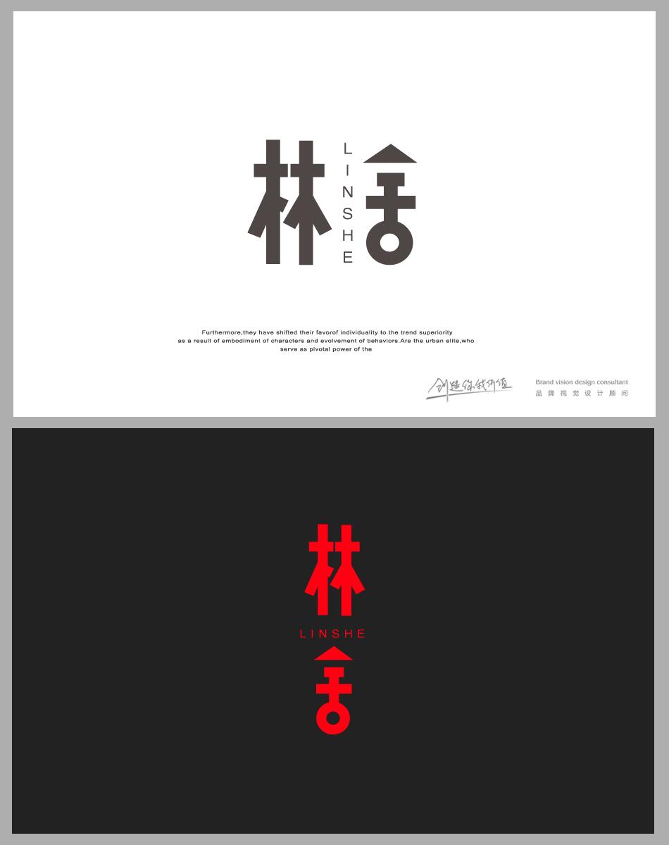 """设计""""林舍""""logo_2939718_k68威客网"""
