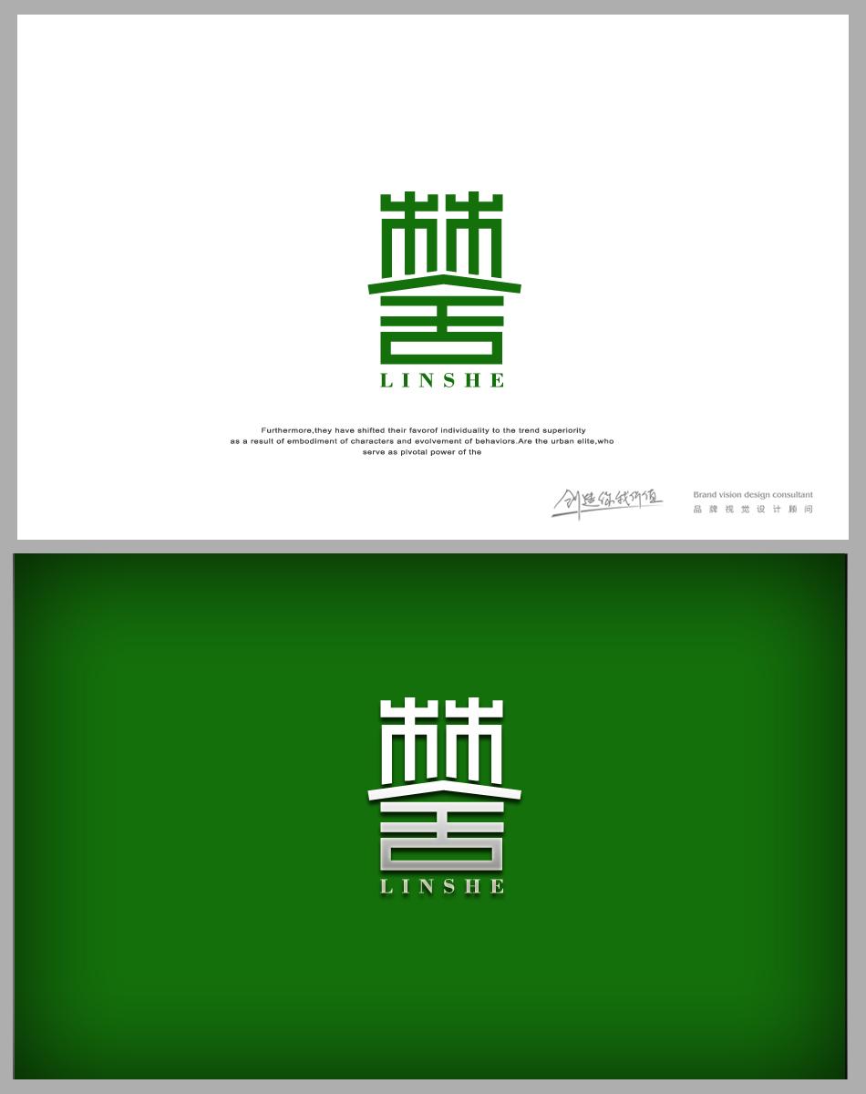 """设计""""林舍""""logo_2939719_k68威客网"""