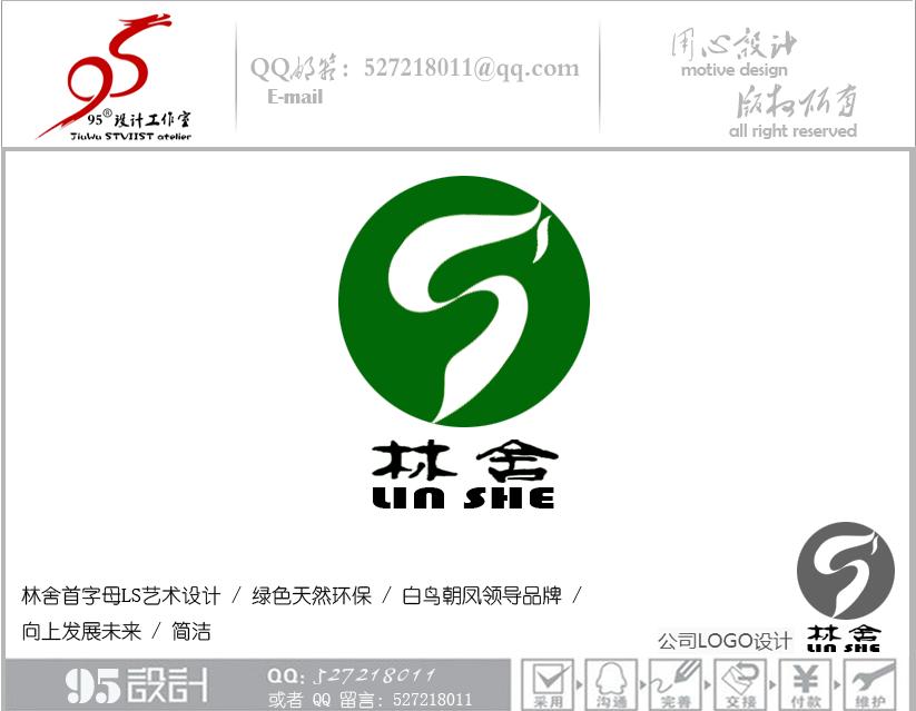 """设计""""林舍""""logo_2939722_k68威客网"""
