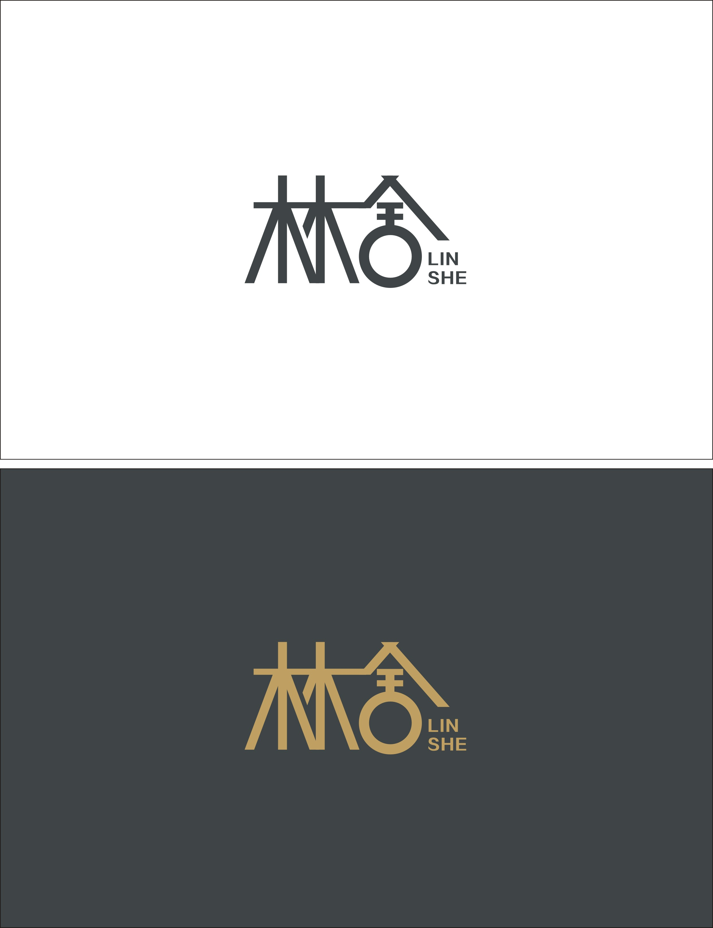 """设计""""林舍""""logo_2939724_k68威客网"""