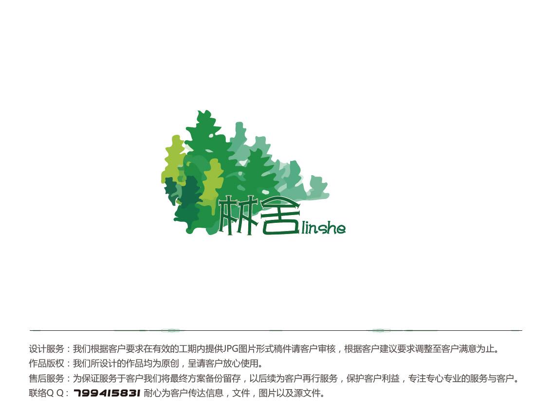 """设计""""林舍""""logo_2939728_k68威客网"""