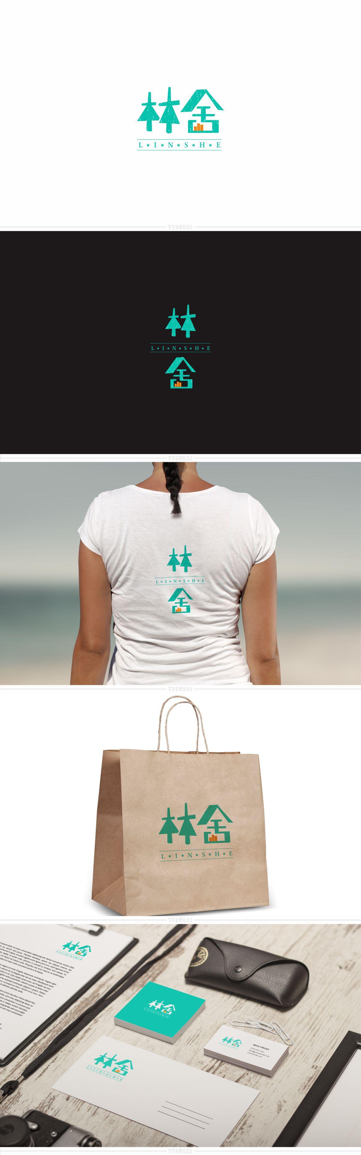 """设计""""林舍""""logo_2939745_k68威客网"""