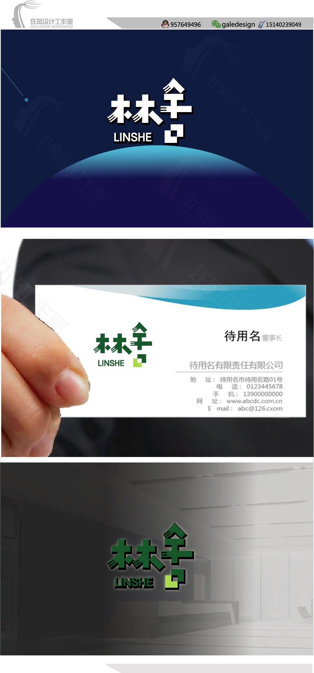 """设计""""林舍""""logo_2939750_k68威客网"""