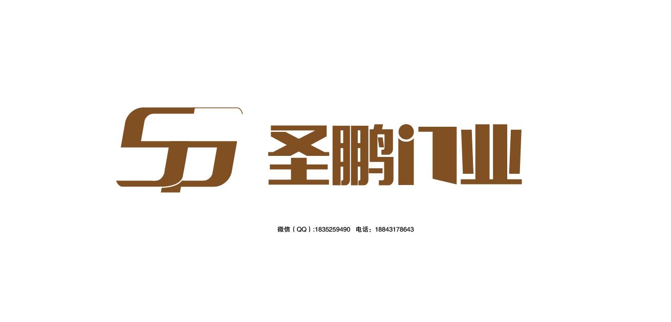 圣鹏门业logo设计_2940799_k68威客网