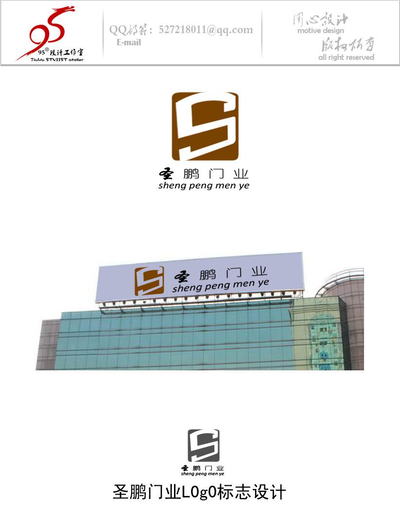 圣鹏门业logo设计_2940836_k68威客网
