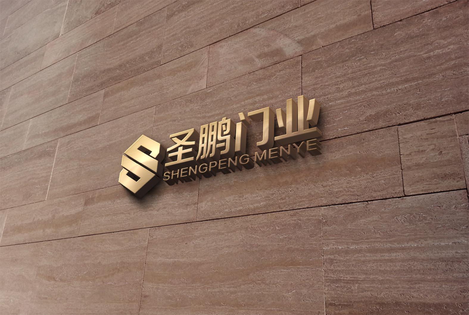圣鹏门业logo设计_2940856_k68威客网