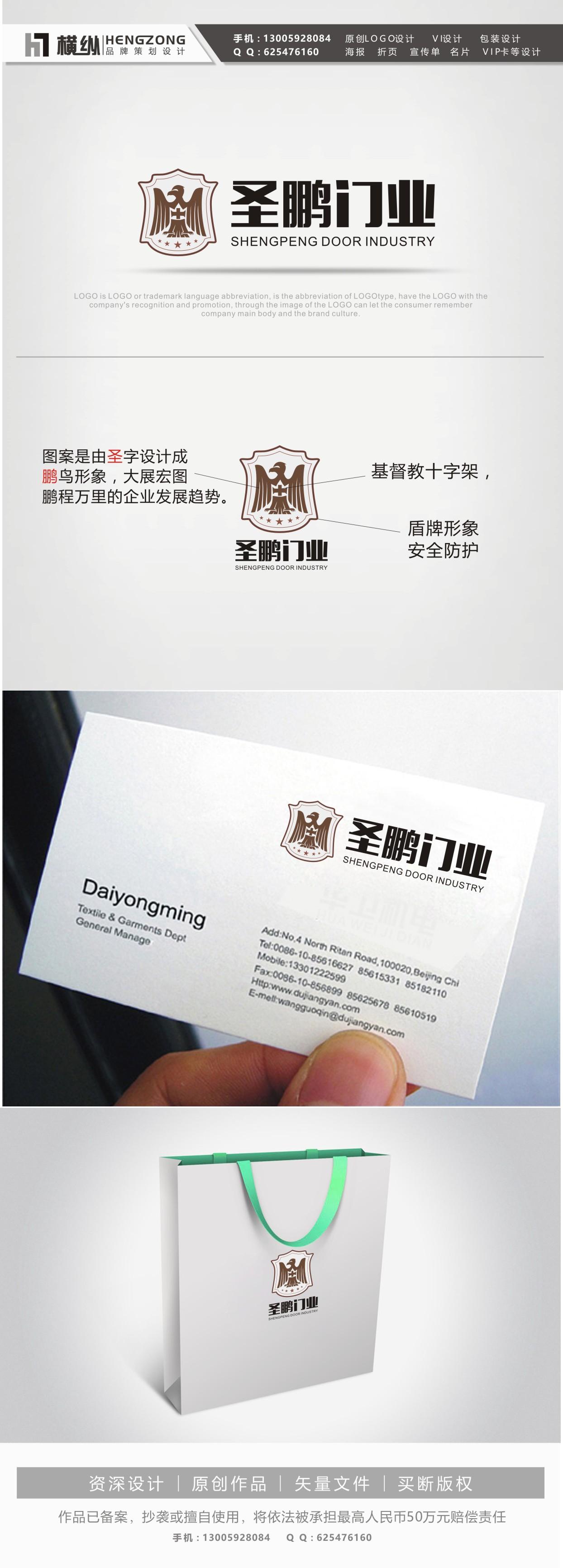 圣鹏门业logo设计_2940897_k68威客网