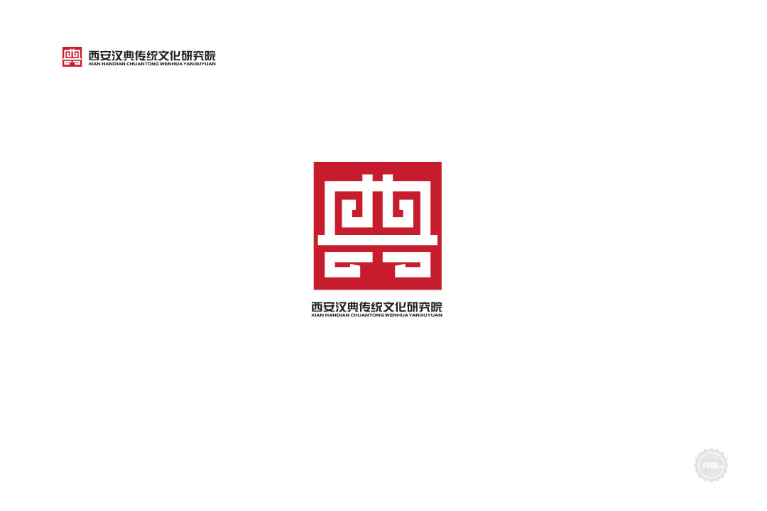 西安汉典传统文化研究院logo设计- 稿件[#2941664]