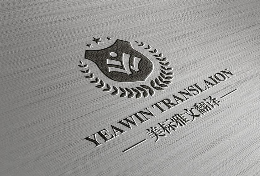公司Logo 设计_2944729_k68威客网