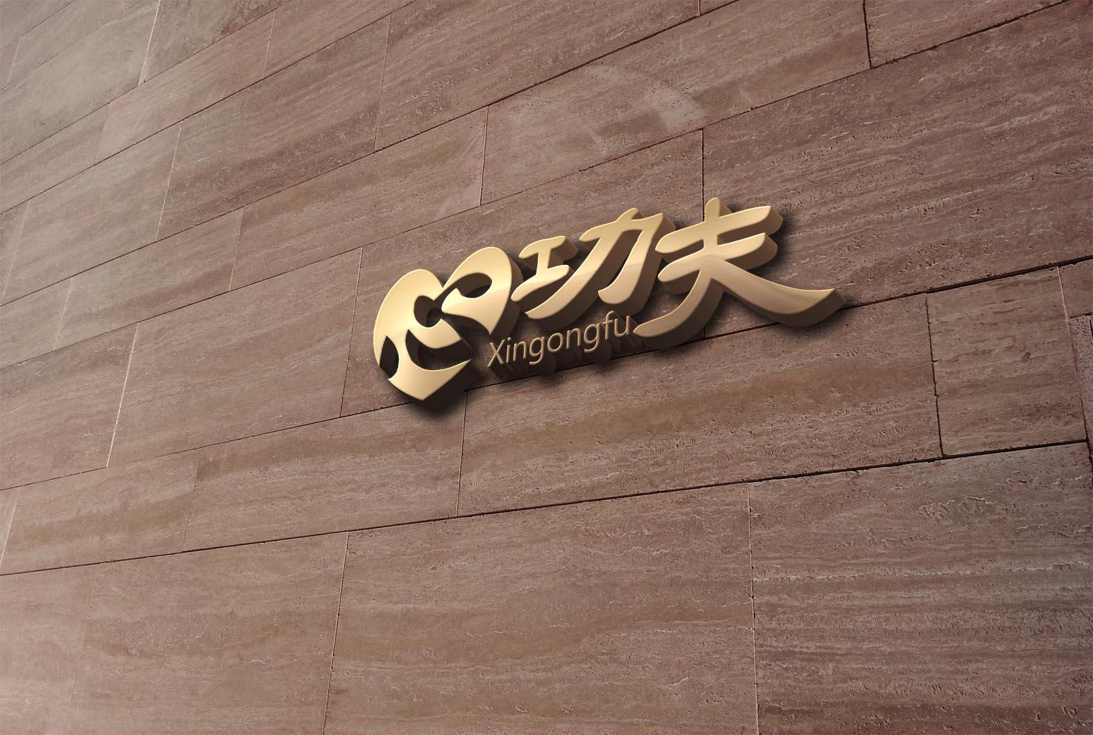健康从心开始:心功夫Logo设计_2946869_k68威客网
