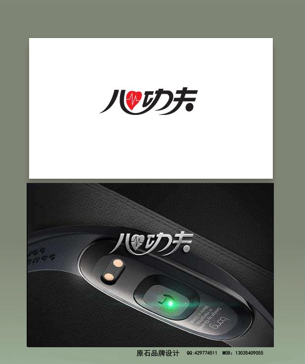 健康从心开始:心功夫Logo设计_2946963_k68威客网